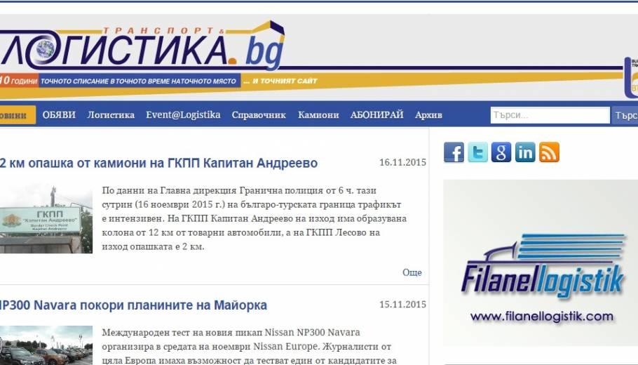 Международен транспорт от Filanel Logistik вече е в медиите