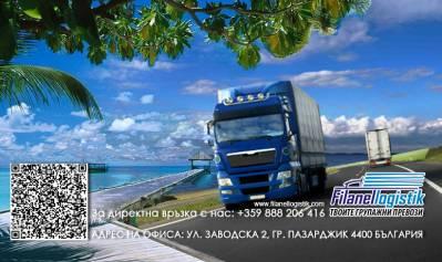 2e1ax_elegantblue_frontpage_filanel-logistika-grupajni-prevozi1 FIlanel Logistik - Новини на Филанел Логистик