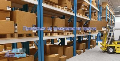 2e1ax_elegantblue_frontpage_pratki-filanel-logistik FIlanel Logistik - Нови статии - Блог на Филанел Логистик - Номер на страницата  - Results from #30