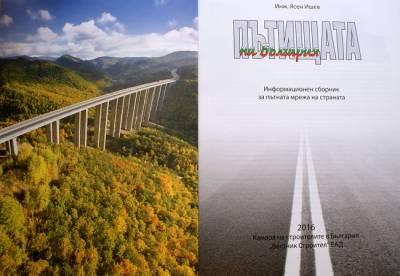 2e1ax_elegantblue_frontpage_sbornik-transprot-bulgaria FIlanel Logistik - Нови статии - Блог на Филанел Логистик - Номер на страницата  - Results from #20